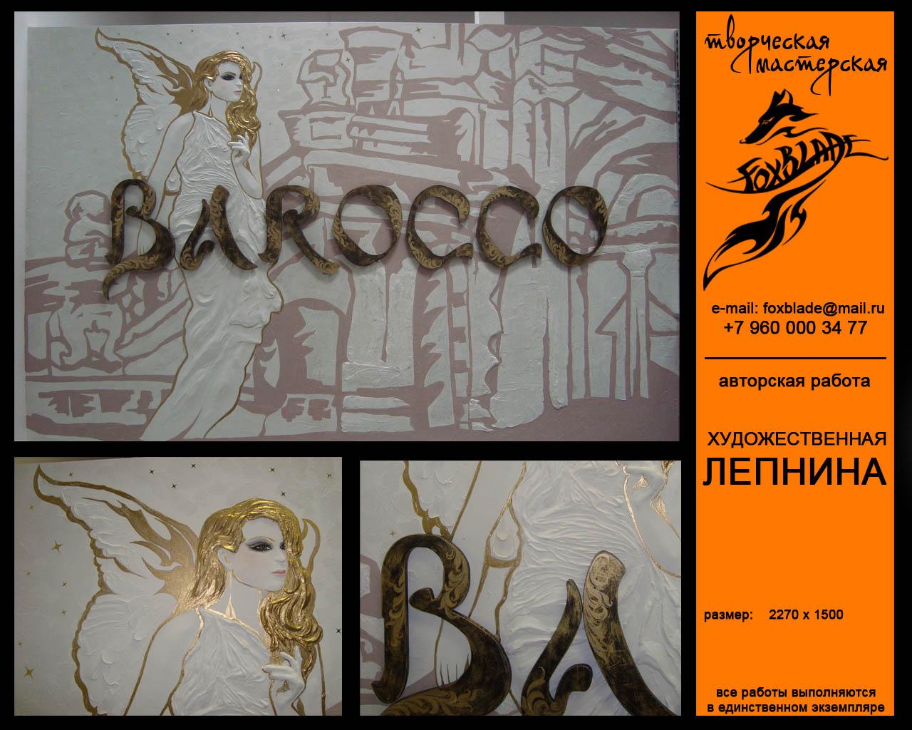 Авторские работы в Северодвинске - 01big 8