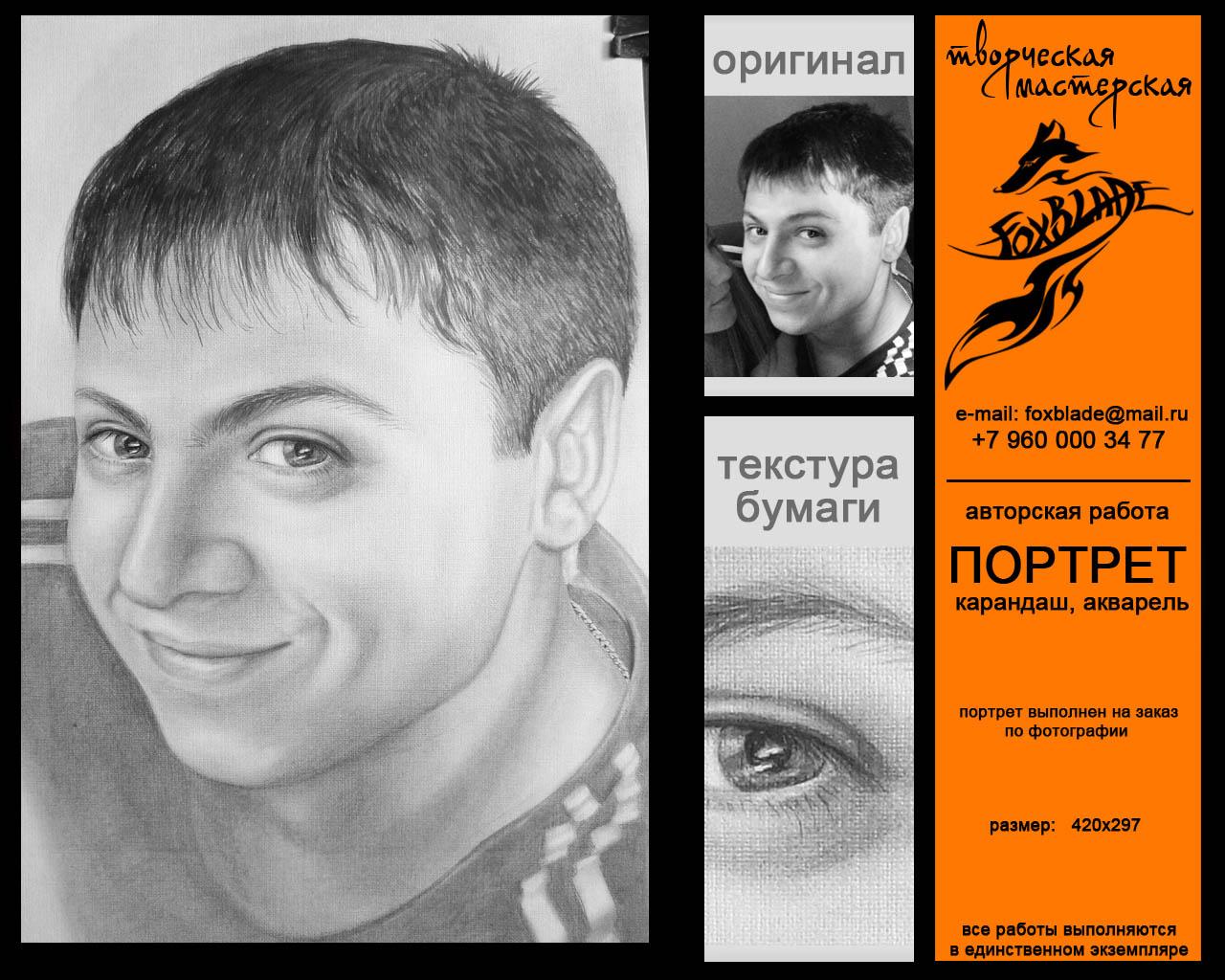 Авторские работы в Северодвинске - 19big 2