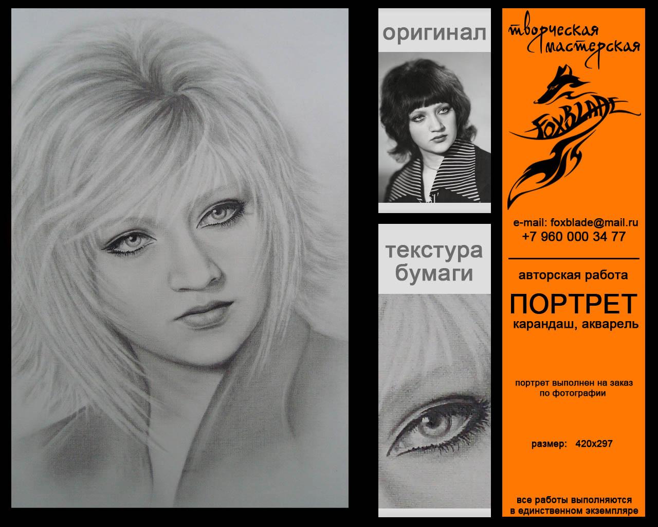 Авторские работы в Северодвинске - 20big 2