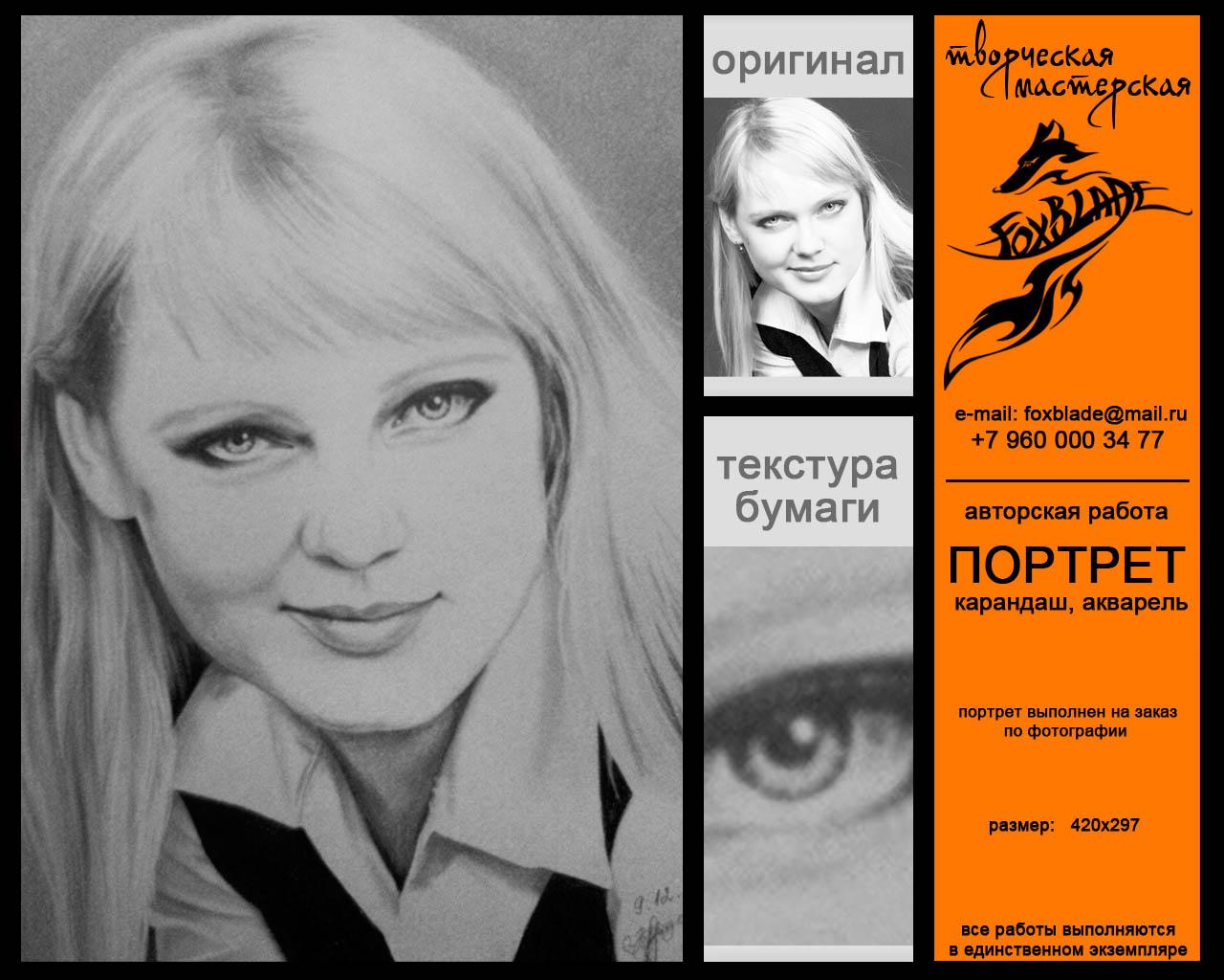 Авторские работы в Северодвинске - 21big 1
