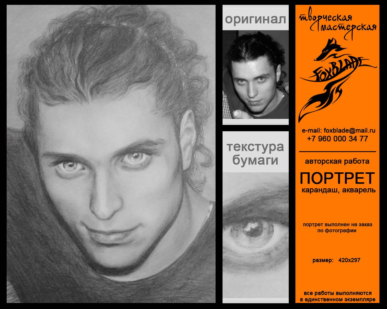 Авторские работы в Северодвинске - 24big 2
