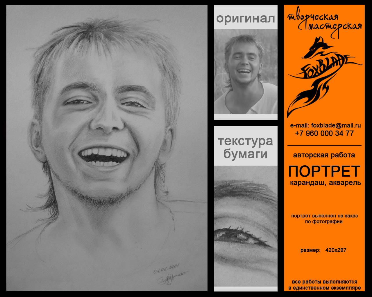Авторские работы в Северодвинске - 28big 1
