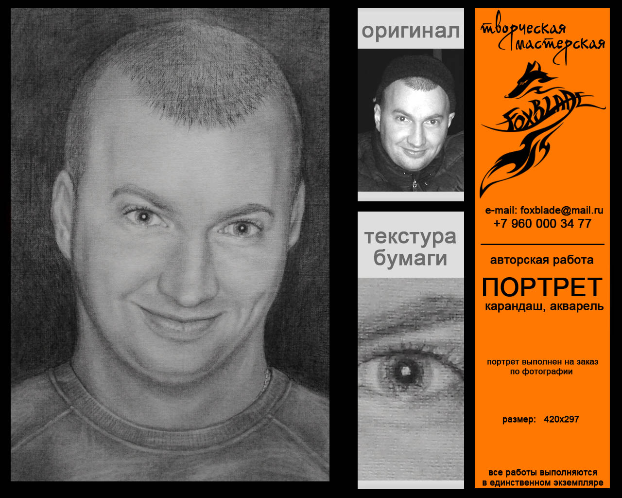 Авторские работы в Северодвинске - 29big 1